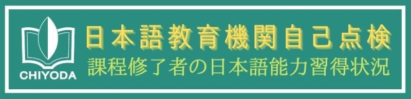 日本語教育機関自己点検